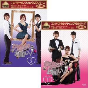 コンパクトセレクション お嬢さまをお願い!DVD-BOX 全2巻セット【NHK DVD公式】|nhkgoods