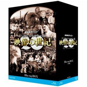 NHKスペシャル デジタルリマスター版 映像の世紀 ブルーレイBOX 全11枚【NHK DVD公式】 nhkgoods