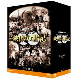 NHKスペシャル デジタルリマスター版 映像の世紀 DVD-BOX 全11枚【NHK DVD公式】|nhkgoods