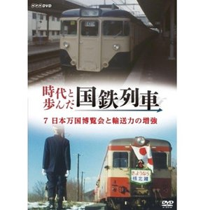 時代と歩んだ国鉄列車 7 第II期 【NHK DVD公式】|nhkgoods