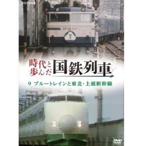 時代と歩んだ国鉄列車 9 第II期 【NHK DVD公式】|nhkgoods