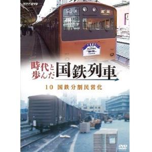 時代と歩んだ国鉄列車 10 第II期 【NHK DVD公式】 nhkgoods