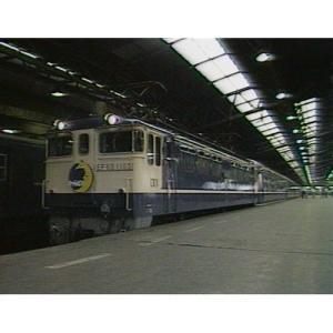 時代と歩んだ国鉄列車 10 第II期 【NHK DVD公式】 nhkgoods 05