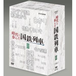 時代と歩んだ国鉄列車 DVD-BOX 第II期 【NHK DVD公式】|nhkgoods
