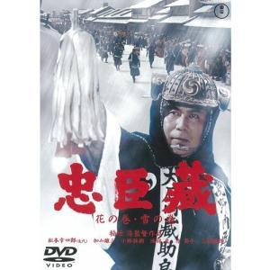 映画 忠臣蔵 花の巻・雪の巻 DVD2枚セット