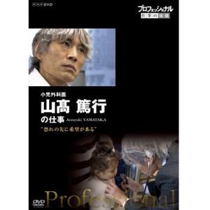 プロフェッショナル 仕事の流儀 第13期 小児外科医・山高篤行の仕事 恐れの先に、希望がある 【NHK DVD公式】 nhkgoods