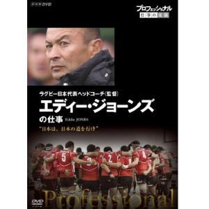プロフェッショナル 仕事の流儀 第13期 ラグビー日本代表ヘッドコーチ(監督)・エディー・ジョーンズの仕事 日本は、日本の道を行け 【NHK DVD公式】 nhkgoods