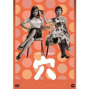 映画 穴 DVD 【NHK DVD公式】|nhkgoods