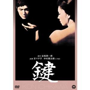 映画 鍵 DVD 【NHK DVD公式】|nhkgoods