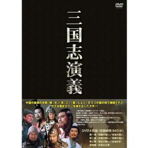 三国志演義 全4枚 DVD 【NHK DVD公式】