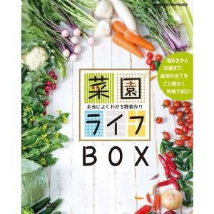 菜園ライフ〜本当によくわかる野菜作り〜 DVD-BOX 全10枚【NHK DVD公式】