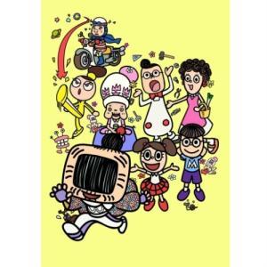 わしも わしもの何もしない日 【NHK DVD公式】 nhkgoods