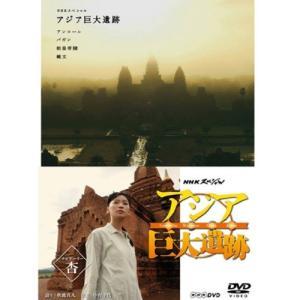 NHKスペシャル アジア巨大遺跡 ブルーレイ BOX 全4枚【NHK DVD公式】 nhkgoods
