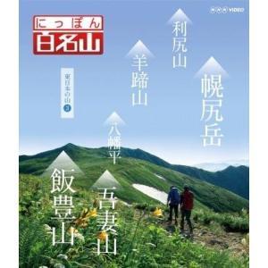 にっぽん百名山 東日本の山【3】 BD 【NHK DVD公式】|nhkgoods