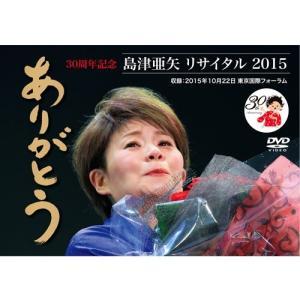 島津亜矢リサイタル2015ありがとう 【NHK DVD公式】|nhkgoods