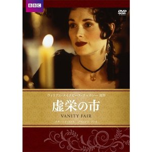 虚栄の市 〜VANITY FAIR〜 全2枚 DVD 【NHK DVD公式】|nhkgoods