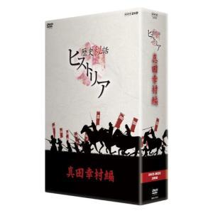 歴史秘話ヒストリア 真田幸村編  DVD-BOX 全3枚【NHK DVD公式】 nhkgoods