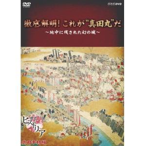 歴史秘話ヒストリア 真田幸村編  DVD-BOX 全3枚【NHK DVD公式】 nhkgoods 02