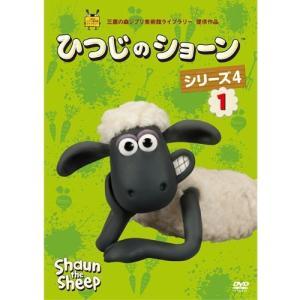 ひつじのショーン シリーズ4-1 【NHK DVD公式】 nhkgoods