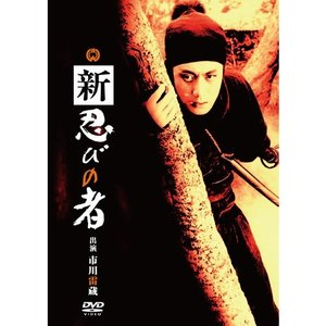 映画 新 忍びの者 DVD 【NHK DVD公式】|nhkgoods