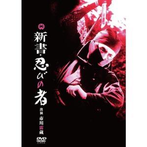 映画 新書・忍びの者 【NHK DVD公式】 nhkgoods