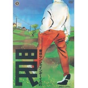 東京サンシャインボーイズの罠 【NHK DVD公式】 nhkgoods