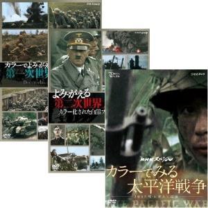 カラーでみる太平洋戦争・よみがえる第二次世界大戦・カラーでよみがえる第一次世界大戦 全3巻セット DVD 【NHK DVD公式】|nhkgoods