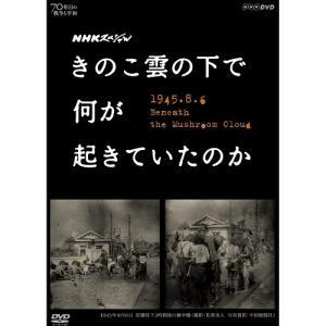 NHKスペシャル きのこ雲の下で何が起きていたのか 【NHK DVD公式】 nhkgoods