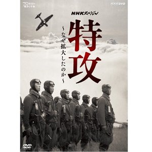 NHKスペシャル 特攻 〜なぜ拡大したのか〜 【NHK DVD公式】|nhkgoods