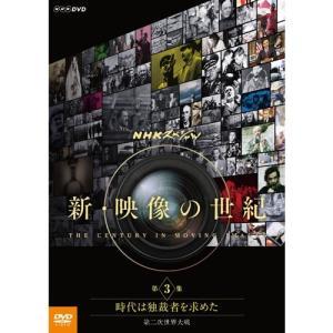 DVD NHKスペシャル 新・映像の世紀 第3集 時代は独裁者を求めた 第二次世界大戦 【NHK DVD公式】|nhkgoods