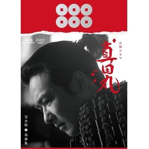 真田丸 完全版 第参集 ブルーレイBOX 全3枚+特典ディスク【NHK DVD公式】|nhkgoods