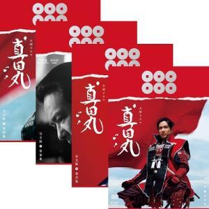大河ドラマ 真田丸 完全版 DVD全4巻セット