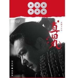 真田丸 完全版 第参集 DVD-BOX 全3枚+特典ディスク【NHK DVD公式】 nhkgoods