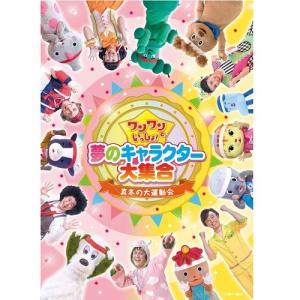 DVD ワンワンといっしょ! 夢のキャラクター大集合 〜真冬の大運動会〜