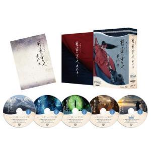 精霊の守り人 最終章 ブルーレイBOX 全5枚 BD【NHK DVD公式】|nhkgoods|03
