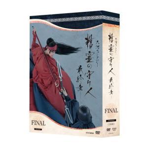 精霊の守り人 最終章 DVD-BOX 全5枚