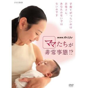 現代ニッポンのお母さんたちが、いま子育てに深刻な悩みや不安を抱え、悲痛な叫び声をあげています。 助け...