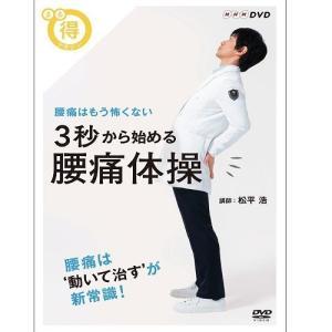 まる得マガジン 3秒から始める 腰痛体操 腰痛はもう怖くない DVD 【NHK DVD公式】|nhkgoods