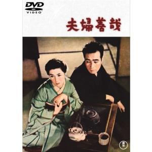 映画 夫婦善哉 DVD 【NHK DVD公式】