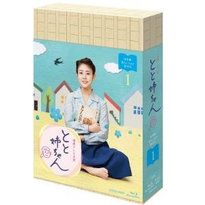 連続テレビ小説 とと姉ちゃん 完全版 ブルーレイBOX1 全3枚【NHK DVD公式】|nhkgoods