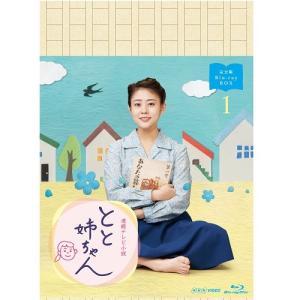 連続テレビ小説 とと姉ちゃん 完全版 ブルーレイBOX1 全3枚【NHK DVD公式】|nhkgoods|02