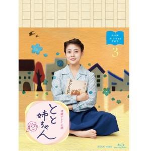 連続テレビ小説 とと姉ちゃん 完全版 ブルーレイBOX3 全5枚【NHK DVD公式】|nhkgoods