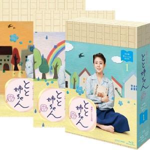 連続テレビ小説 とと姉ちゃん 完全版 ブルーレイ全3巻セット BD【NHK DVD公式】|nhkgoods