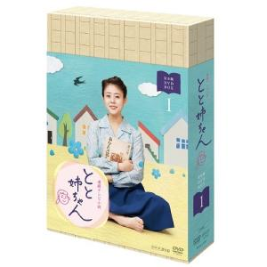 連続テレビ小説 とと姉ちゃん 完全版 DVD-BOX1 全3枚【NHK DVD公式】 nhkgoods