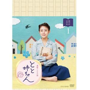 連続テレビ小説 とと姉ちゃん 完全版 DVD-BOX1 全3枚【NHK DVD公式】 nhkgoods 02