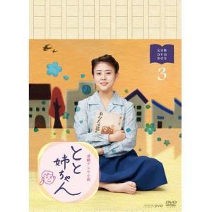 連続テレビ小説 とと姉ちゃん 完全版 DVD-BOX3 全5枚【NHK DVD公式】|nhkgoods