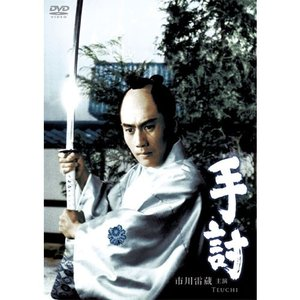映画 手討 DVD 【NHK DVD公式】|nhkgoods