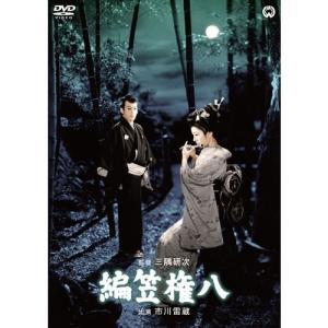 映画 編笠権八 DVD 【NHK DVD公式】|nhkgoods