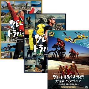 グレートトラバース DVD全3巻セット 【NHK DVD公式】