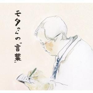 モタさんの言葉 DVD-BOX 全3枚【NHK DVD公式】|nhkgoods